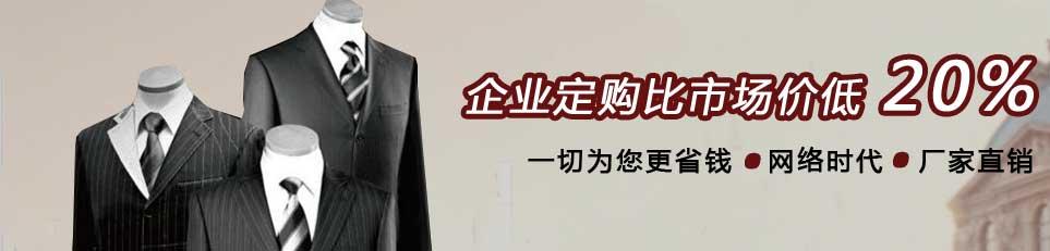 企业团体来济宁玉如意厂家定做工作服比市场价低20%