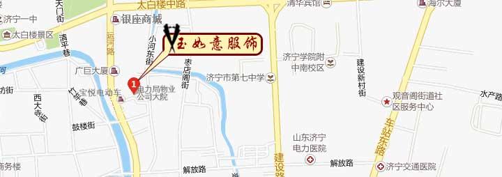 济宁玉如意服饰地址地图