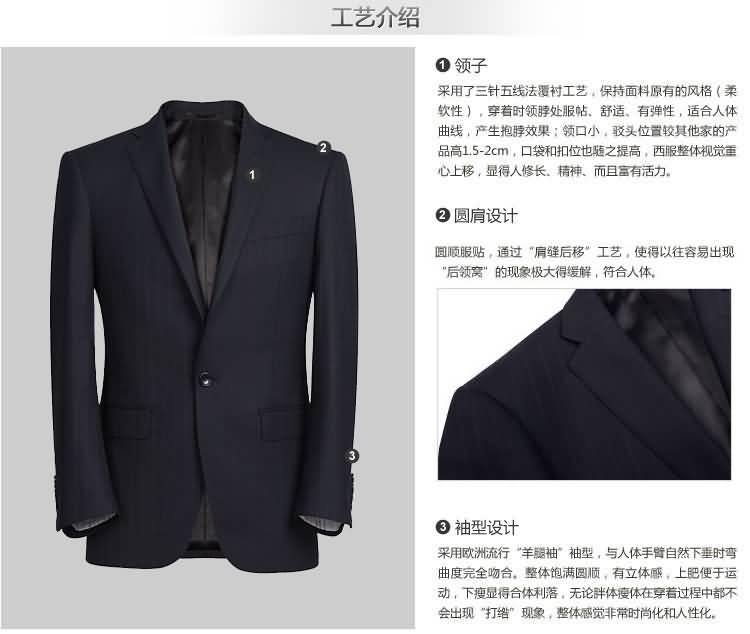 经典藏蓝色商务西服工艺介绍