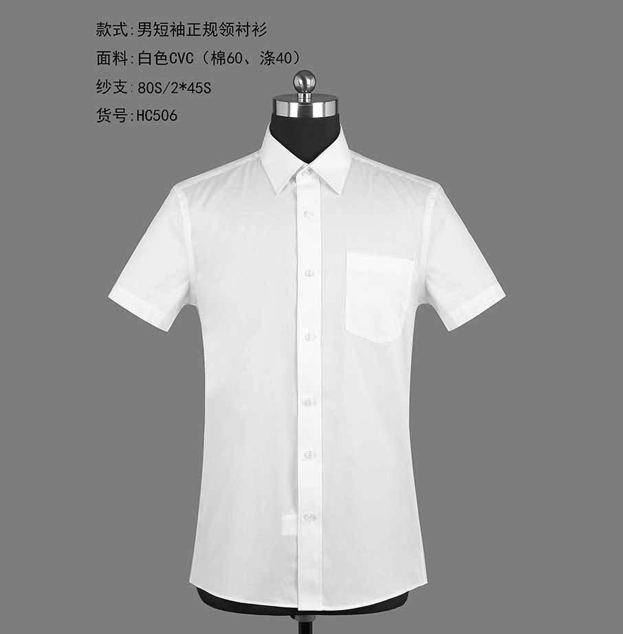男士夏季白色短袖正规领衬衫
