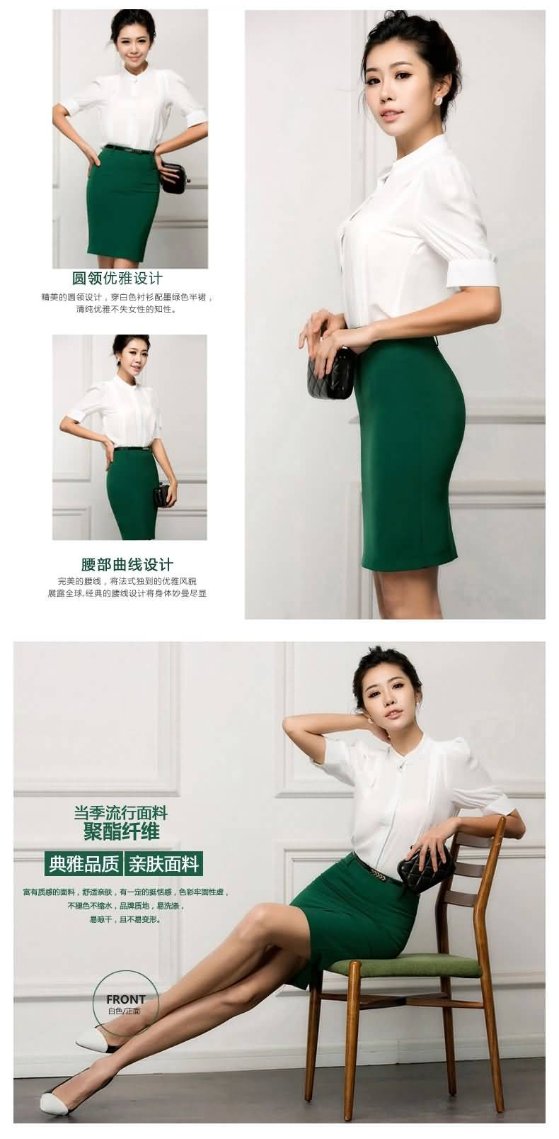 法式气质套裙教师装