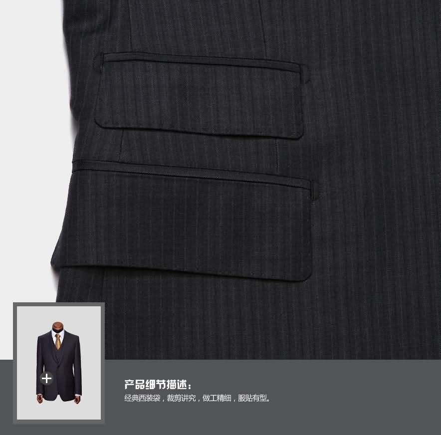 男士职业装正装西服口袋