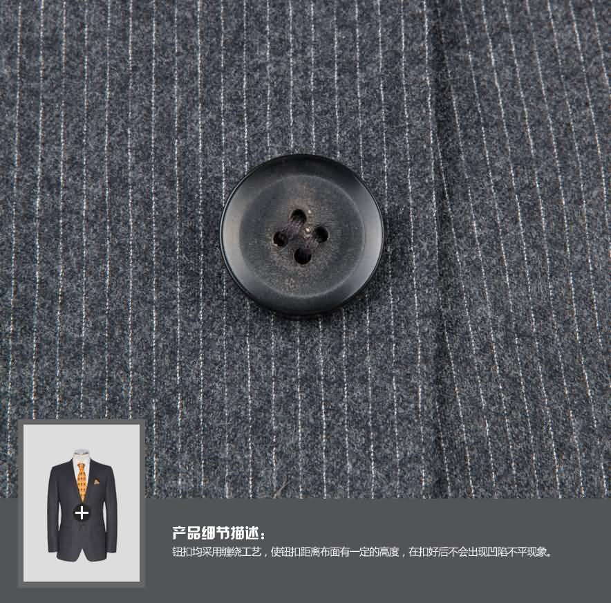 灰色条纹西服套装纽扣