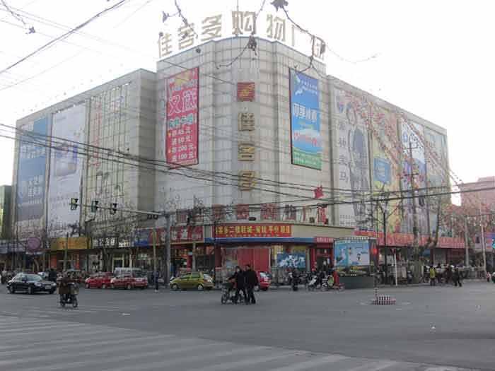 鱼台佳客多购物广场