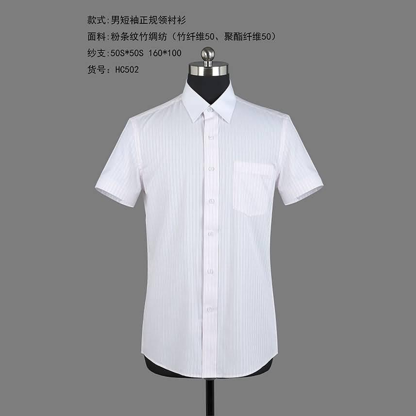 男士粉条纹竹绸纺短袖正规领衬衫