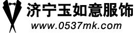 济宁玉如意服饰logo
