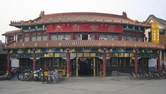 济宁太白金店