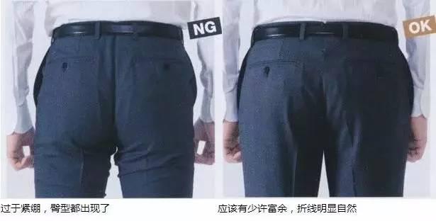 合身西裤臀部标准实际照片图示