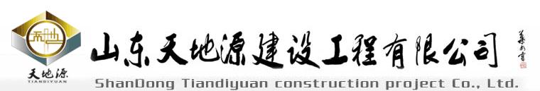 山东天地源建设logo