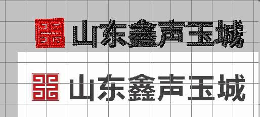 睿湖壹号工作服logo