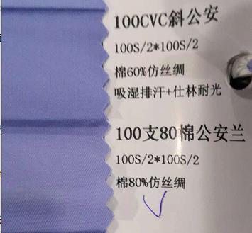 110纱支80棉