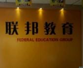 联邦教育定做职业装套装
